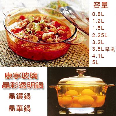 康寧鍋2.25L