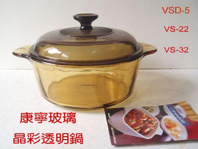 康寧透明鍋具VSD-5