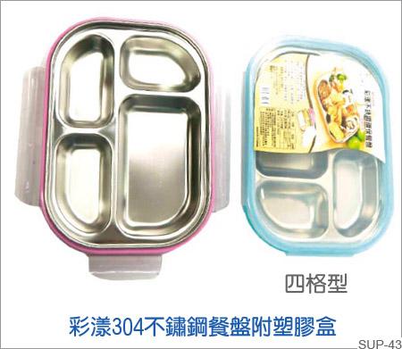 彩漾304不鏽鋼餐盤附塑膠盒
